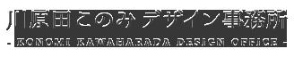 川原田このみデザイン事務所
